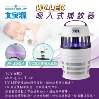 【大家源】UV-LED吸入式捕蚊器/捕蚊燈(TCY-6302)