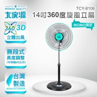 【大家源】14吋360度旋風立扇/電風扇(TCY-8106)