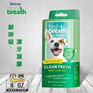 【鮮呼吸】潔牙凝膠-4oz/118ml(犬適用)