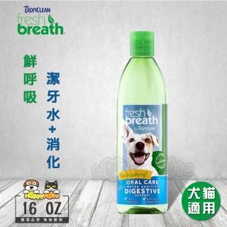 【鮮呼吸】潔牙水+消化-16oz/473ml(犬貓適用)