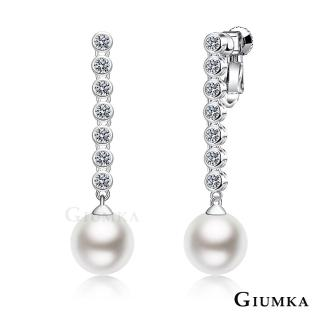 【GIUMKA】高貴典雅珍珠耳環 耳夾式耳環 精鍍正白K MF06007-2(銀色)