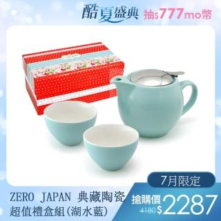 【ZERO JAPAN】典藏陶瓷一壺兩杯超值禮盒組(湖水藍)