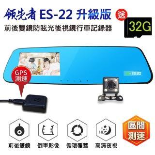 【領先者】ES-22 GPS測速 倒車顯影 防眩光 前後雙鏡 後視鏡型行車記錄器(加碼送Dys-01手持風扇-市價799元)