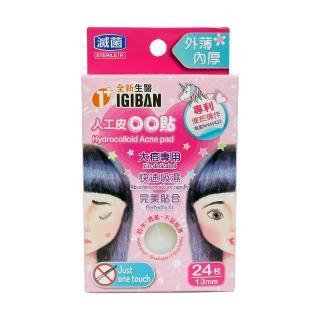 【全新生醫 IGIBAN 全新一級絆】人工皮QQ貼/痘痘貼(台灣製造好品質、專利設計好操作、快速完美貼合佳)