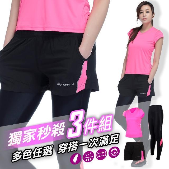【HODARLA】MIT導汗壓縮路跑運動衣褲超值三件組(多配色組合)