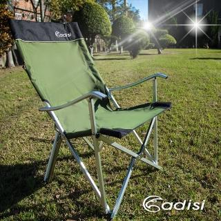 【ADISI】星空椅AS14001 軍綠色(戶外休閒桌椅、折疊椅、導演椅、戶外露營登山、大川椅)