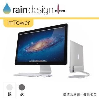 【Rain Design】mTower MacBook 筆電支架 經典銀色