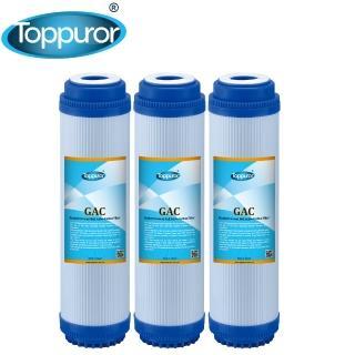 泰浦樂 Toppuror GAC顆粒活性碳濾心(3入包) CC-21