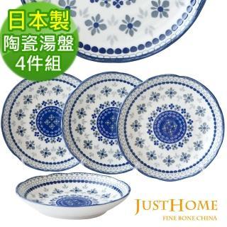 【Just Home】日本製波蘭旅行陶瓷餐盤(4件組)