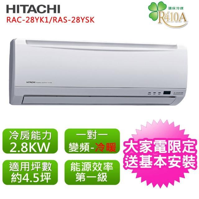 【HITACHI日立】標準4.5坪用變頻標準系列分離式冷暖氣RAC-28YK/RAS-28YK(RAC-28YK/RAS-28YK)