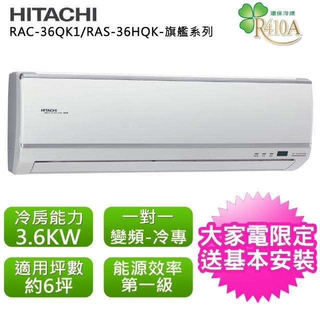 【HITACHI日立】標準6坪用變頻旗艦系列分離式冷氣RAC-36QK/RAS-36QK(RAC-36QK/RAS-36QK)