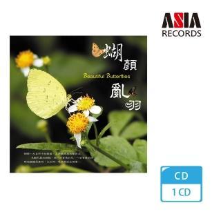 【亞洲唱片】蝴顏亂羽(珍愛台灣系列)