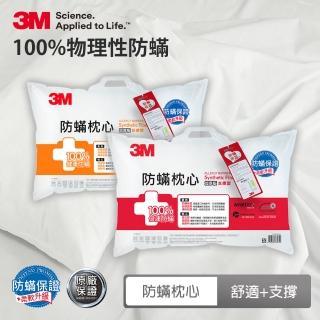 【0331前下單抽萬元防蹣寢具組】3M 健康防蹣枕心-舒適型加厚版+支撐型加厚版(超值2入組)