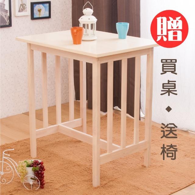 【AS】克莉斯朵進口實木吧台桌(買桌送椅)/