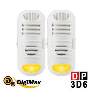 【DigiMax】DP-3D6 強效型負離子空氣清淨機(超值 2 入組)