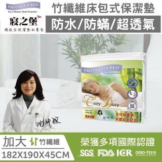 【美國寢之堡】竹纖維 床包式保潔墊(雙人加大6x6.2)