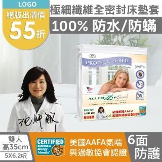 【美國寢之堡】全密封床墊套(雙人5x6.2 高35cm)
