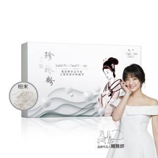 【Angel LaLa天使娜拉】頂級珍珠粉(30包/盒)