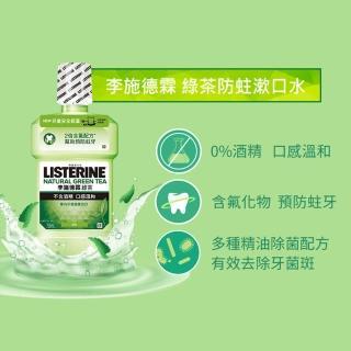 【Listerine 李施德霖】天然綠茶防蛀護齦漱口水(250ml_抗菌防護罩)