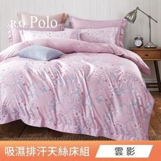【R.Q.POLO】獨家贈送專利抗菌壓縮枕 使用3M吸濕排汗專利 天絲兩用被床包四件組(雙人尺寸均一價-多款任選)