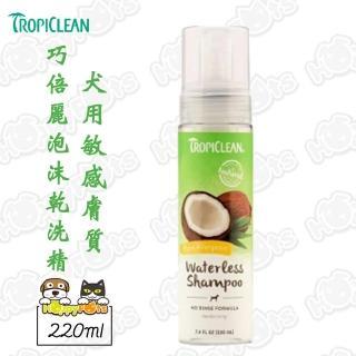 【TropiClean】巧倍麗泡沫乾洗精-犬用敏感膚質(220ml)