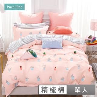【Pure One】台灣製 100%精梳純棉 - 單人床包枕套兩件組 - 綜合賣場