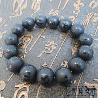 【原藝坊】大明咒黑玉髓開運納福佛珠手鏈(直徑14mm)