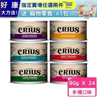 【CRIUS克瑞斯】紐西蘭貓用無穀主食餐罐 90g(24罐組)
