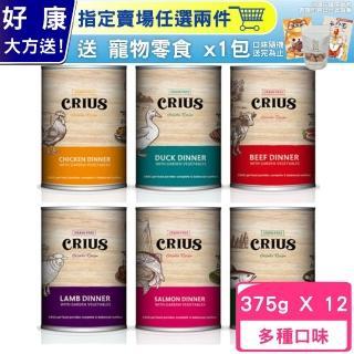 【CRIUS克瑞斯】紐西蘭犬用無穀主食餐罐 375g(12罐組)