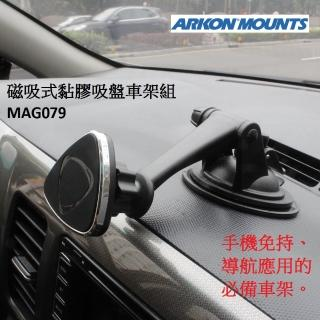 【ARKON】磁吸式黏膠吸盤車架組(#iPhone車架 #手機車架 #導航機車架 #磁鐵支架)