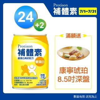 【補體素】優蛋白不甜即飲 237mlx24罐(HBV優蛋白+白胺酸)