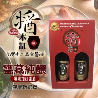 【醬本缸】零添加純釀甕底古早黑豆醬油(2017燈會指定醬油禮盒組)