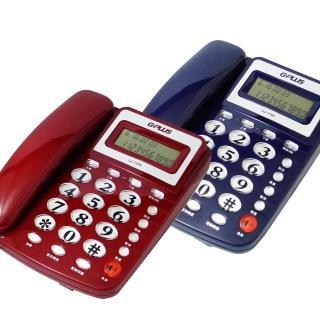 【G-PLUS】來電顯示有線電話機 LJ-1703(二色)