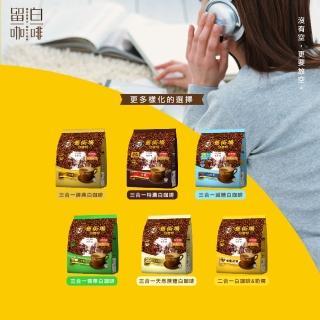 【Old Town舊街場】白咖啡6種口味任選一包(15入/包)