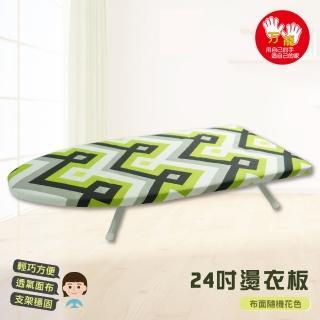 【雙手萬能】24吋桌上型燙衣板(布面隨機花色)