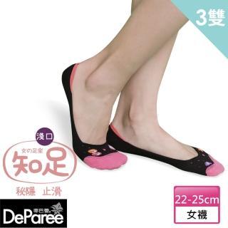 【蒂巴蕾Deparee】知足 淺口隱形襪套-夏日海邊(3入)