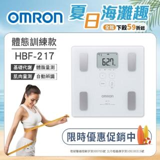 【OMRON歐姆龍】體重體脂計HBF-217(白色)