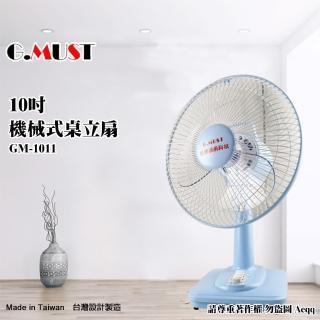 【G.MUST 台灣通用】10吋機械式桌扇(GM-1011)