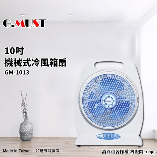 【G.MUST 台灣通用】10吋手提式冷風箱扇(GM-1013)