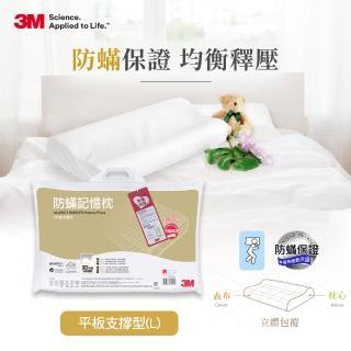 【0331前下單抽萬元防蹣寢具組】3M 新絲舒眠防蹣記憶枕-平板支撐型(L)