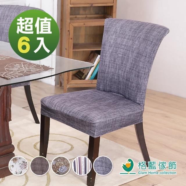 【格藍傢飾】超彈性居家萬用魔術辦公椅套6入(型錄)/