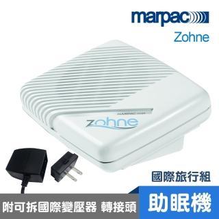 【美國 Marpac】除噪助眠機國際旅行組(Zohne)