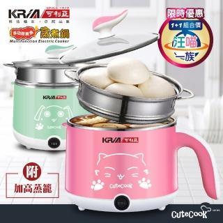 【KRIA可利亞】1.7L多功能美食蒸煮兩用鍋/美食鍋(KR-D026PG-2 超值2入組)