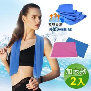 【阿莎&布魯】吸濕速乾酷冷冰涼巾/加大款88x35cm(超值2入)/