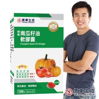 【信東生技】南瓜籽油軟膠囊單盒