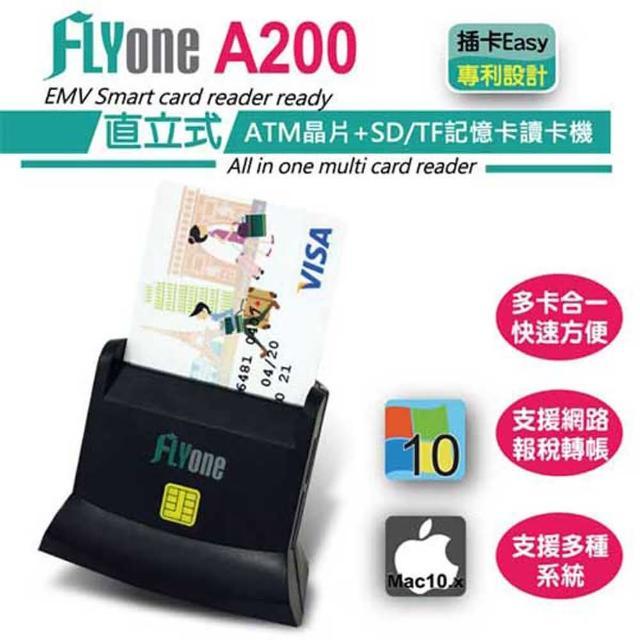 【FLYone】A200 直立式 多功能讀卡機 ATM晶片 + SD/TF記憶卡 讀卡機(晶片讀卡機)