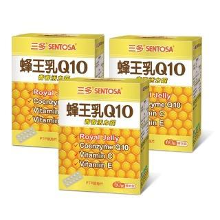 【三多】蜂王乳Q10青春活力錠3盒組(60錠/盒)