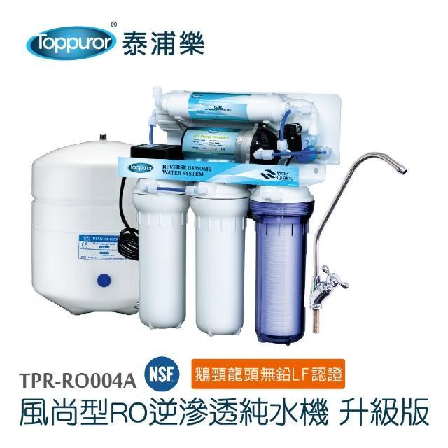 【泰浦樂 Toppuror】風尚改良型RO逆滲透純淨水機(含標準安裝 TPR-RO004A)