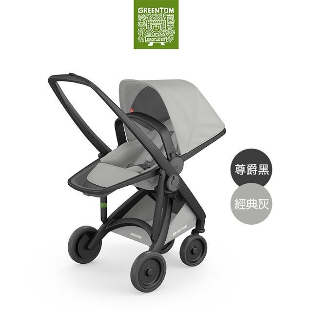【荷蘭Greentom】UPP Reversible雙向款-經典嬰兒推車(尊爵黑+經典灰)