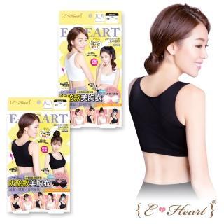 【E‧Heart】防駝美背美胸衣~加強塑形美胸(防駝款)